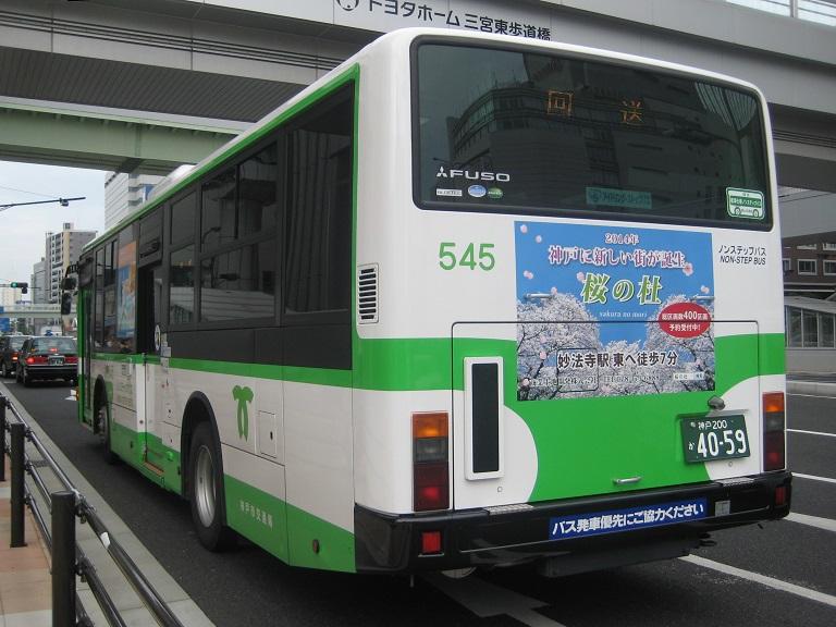 [2014年の夏][神戸市] 神戸市バス Img_5515
