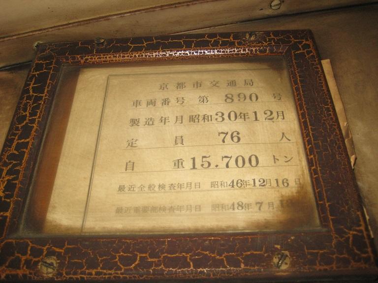 [2014年の夏] 京都市電気局 Img_6014