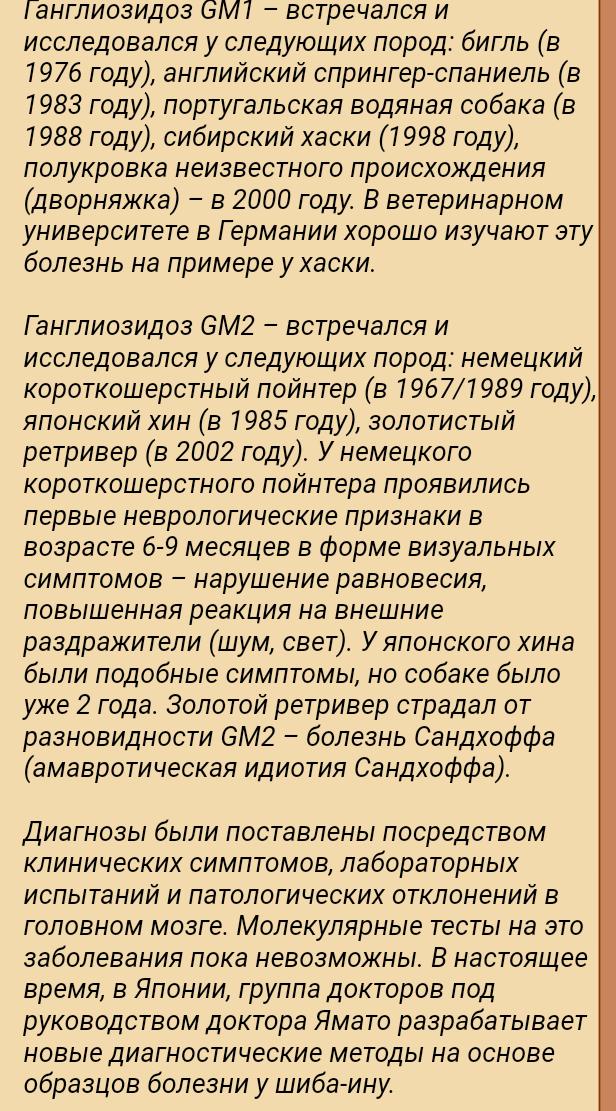 Ганглиозидоз - Страница 4 2019-012