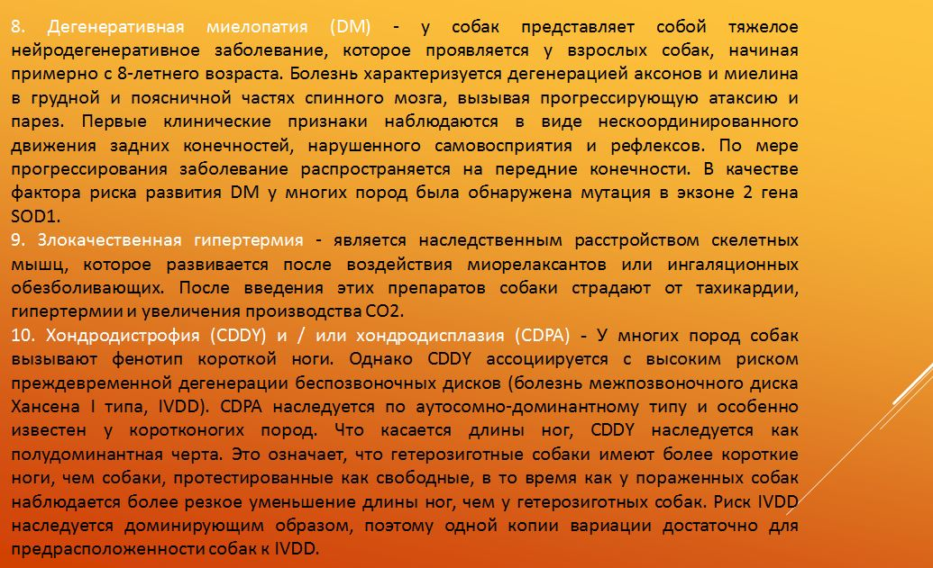 Тесты - Страница 18 Bolezn11