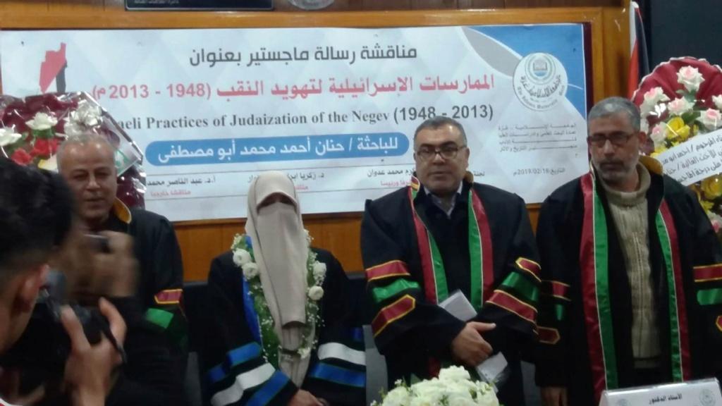 الجامعة الإسلامية بغزة تمنح الماجستير 2af80710.jpg