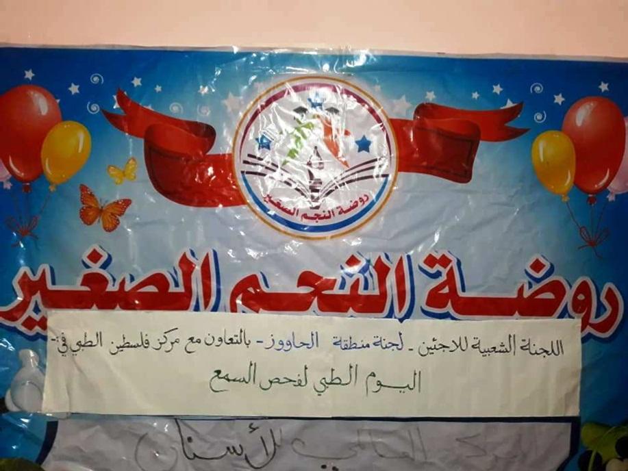 لجنة الحاووز ومركز فلسطين ينفذان 45869310.jpg