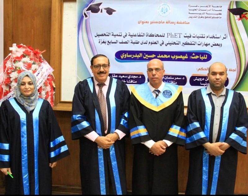 جامعة الأزهر بغزة تمنح الماجستير 61029110.jpg