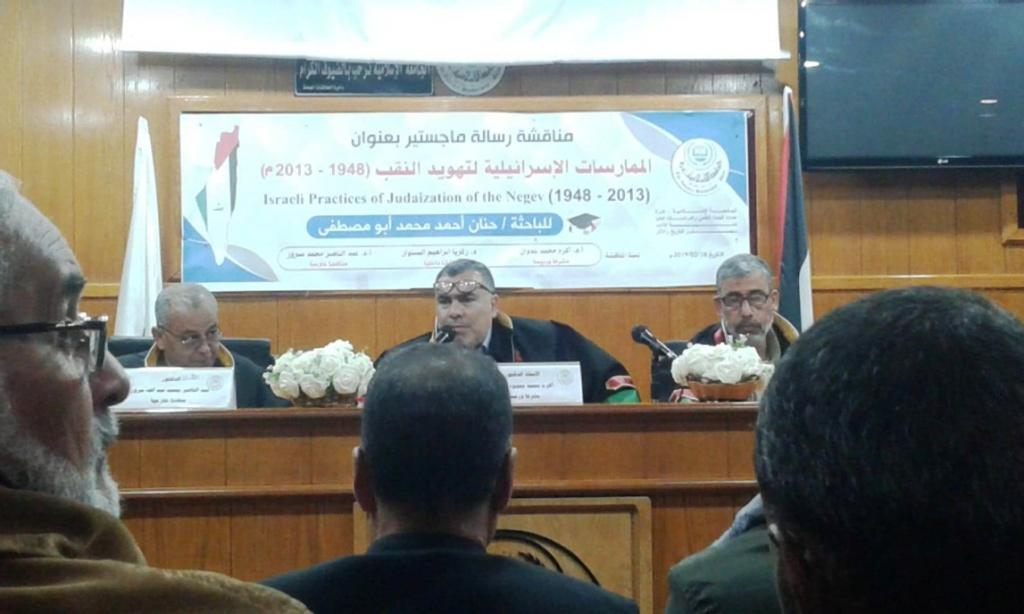 الجامعة الإسلامية بغزة تمنح الماجستير 76b05510.jpg