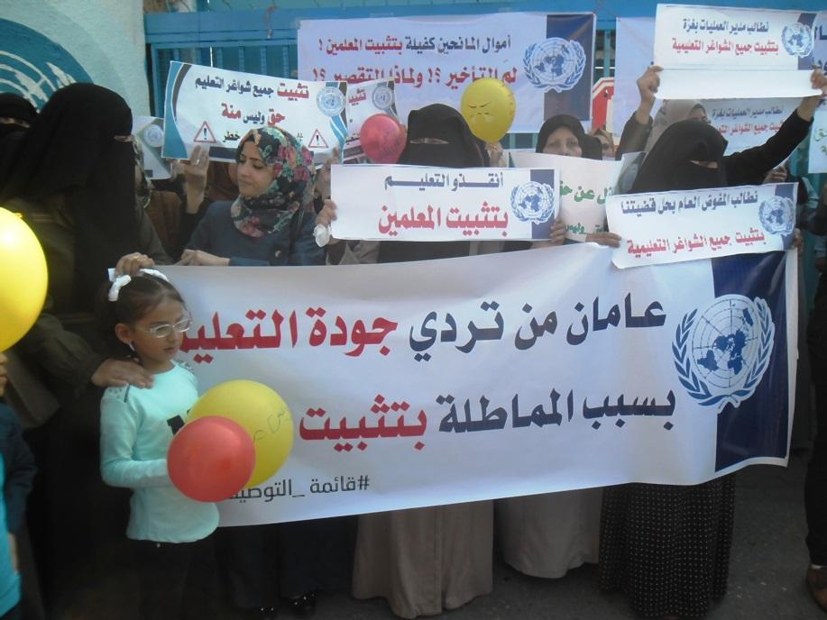 اعتصام حاشد بغزة لشواغر تعليم sam_0110.jpg