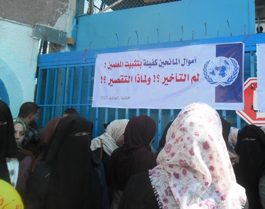 اعتصام حاشد بغزة لشواغر تعليم sam_0212.jpg