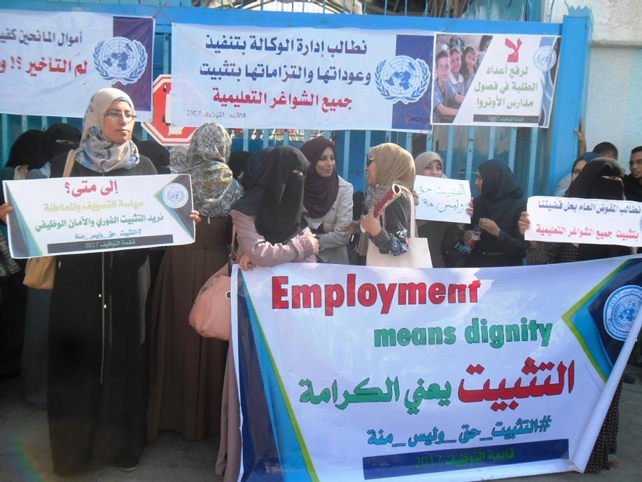 اعتصام حاشد بغزة لشواغر تعليم sam_0213.jpg