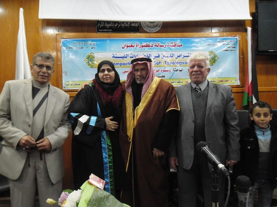الجامعة الإسلامية تمنح الدكتوراه الرياضيات sam_0923.jpg