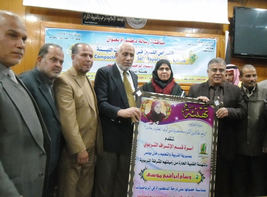 الجامعة الإسلامية تمنح الدكتوراه الرياضيات sam_1011.jpg