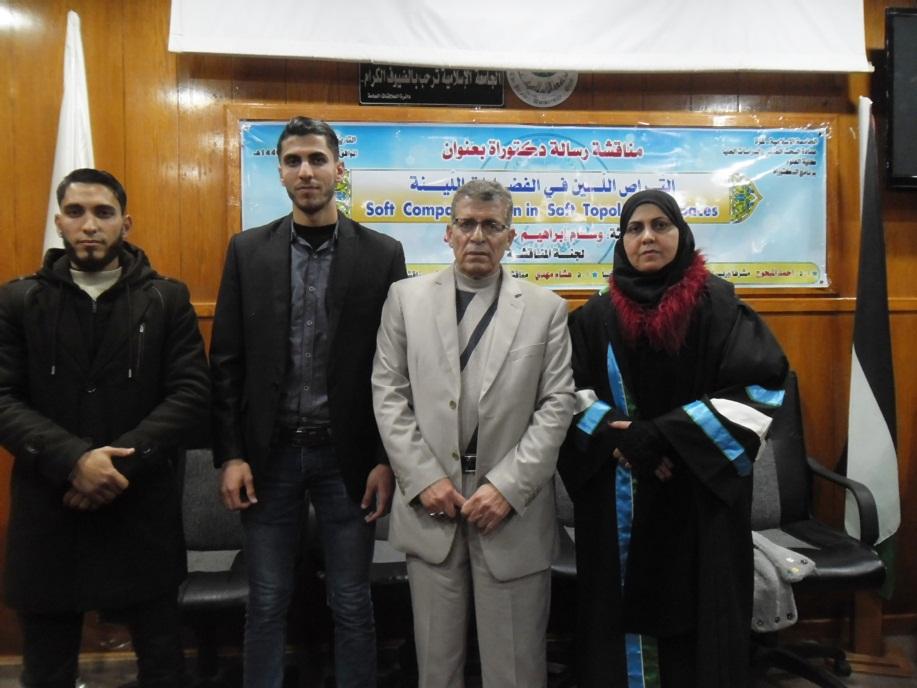 الجامعة الإسلامية تمنح الدكتوراه الرياضيات sam_1012.jpg