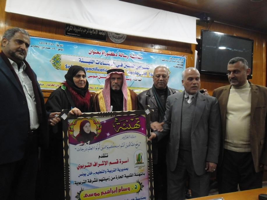 الجامعة الإسلامية تمنح الدكتوراه الرياضيات sam_1014.jpg