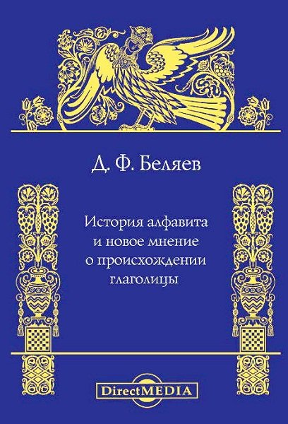 История алфавита и новое мнение о происхождении глаголицы 16127710