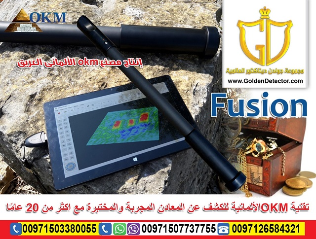 اجهزة كشف الذهب في السعودية 3d774610