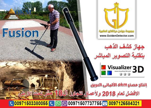اجهزة كشف الذهب في السعودية 6e76ad10