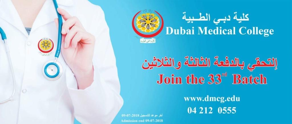 كلية دبي الطبية للبنات 99d7f110