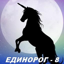 Считалочка - Страница 5 Zs10