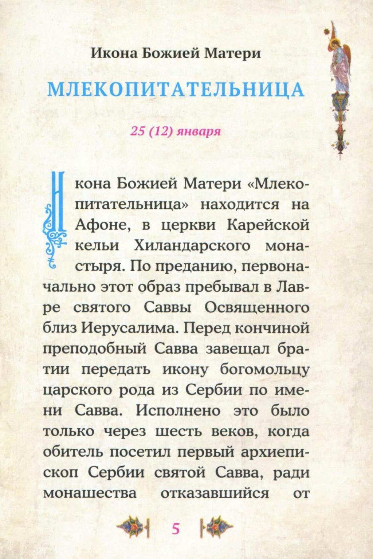 ИКОНА МЛЕКОПИТАТЕЛЬНИЦА Aaao_o12