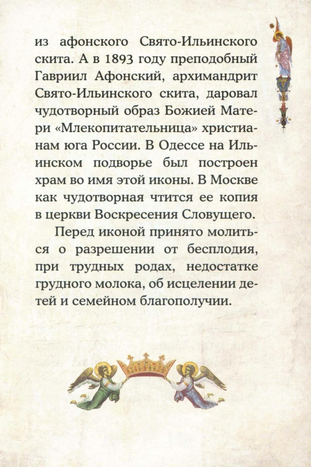 ИКОНА МЛЕКОПИТАТЕЛЬНИЦА Aaao_o13