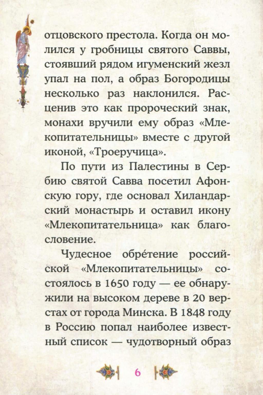 ИКОНА МЛЕКОПИТАТЕЛЬНИЦА Aaao_o14