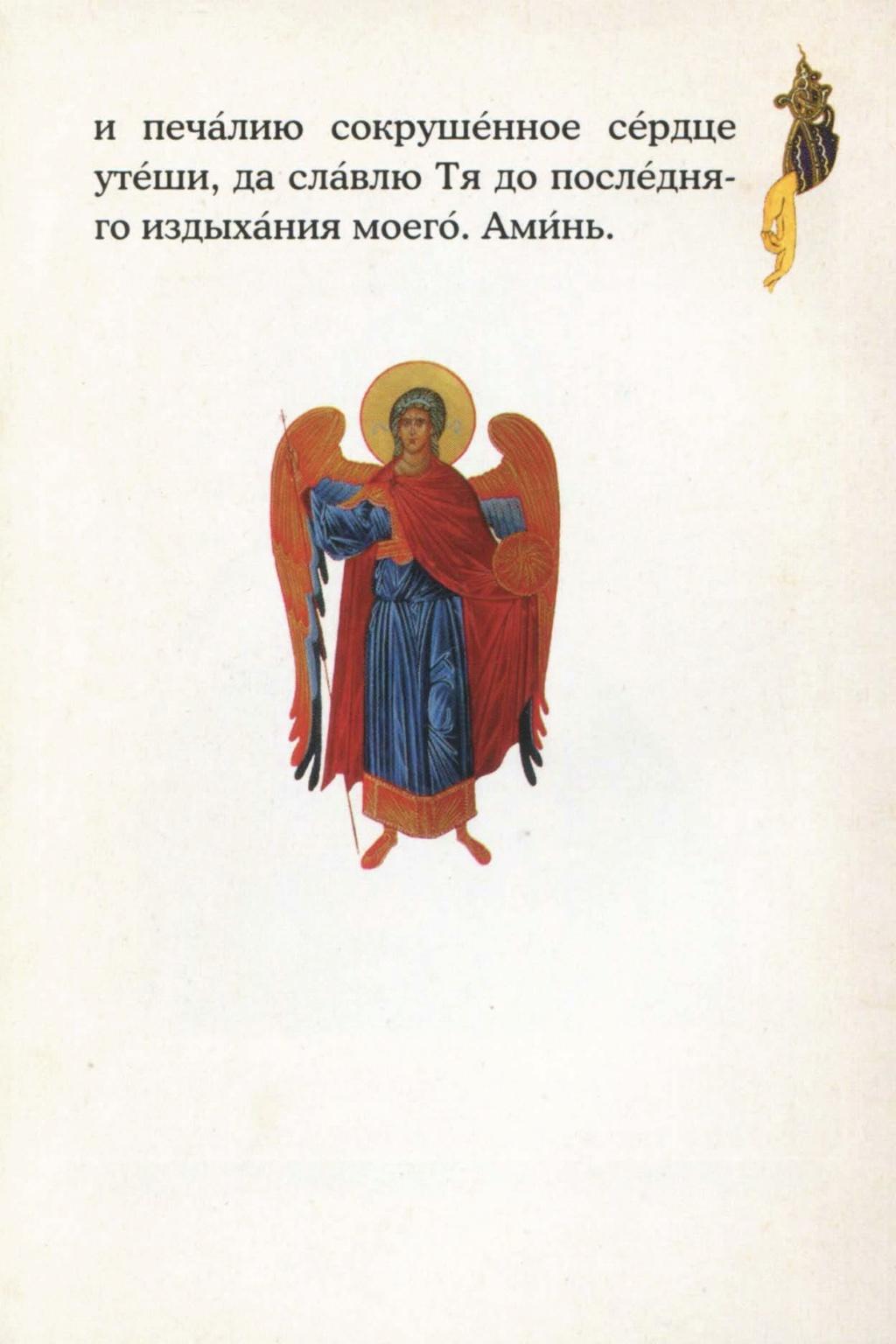 Икона «Утоли моя печали» Aaao_o28
