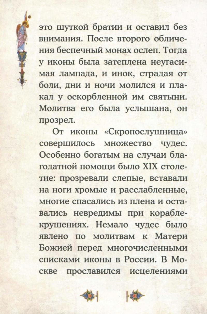 """ИКОНА БМ """"СКОРОПОСЛУШНИЦА"""" Eaaaia12"""