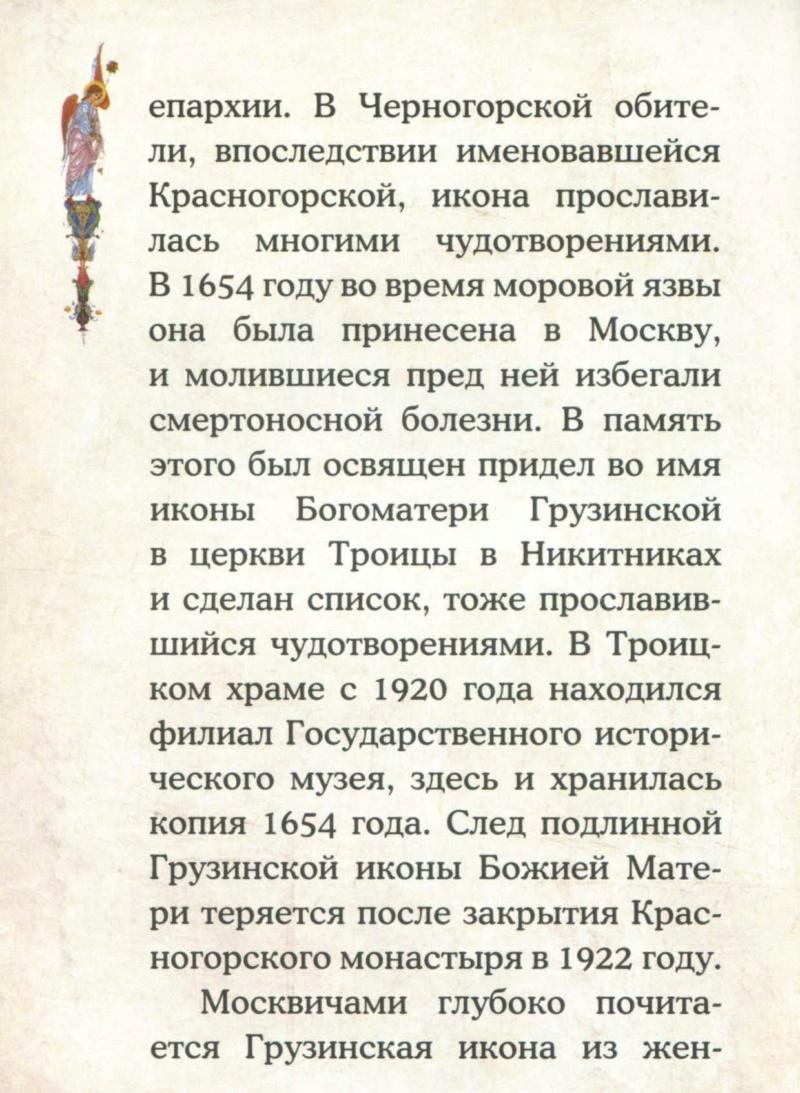 """ИКОНА БМ """"ГРУЗИНСКАЯ"""" Eeec210"""