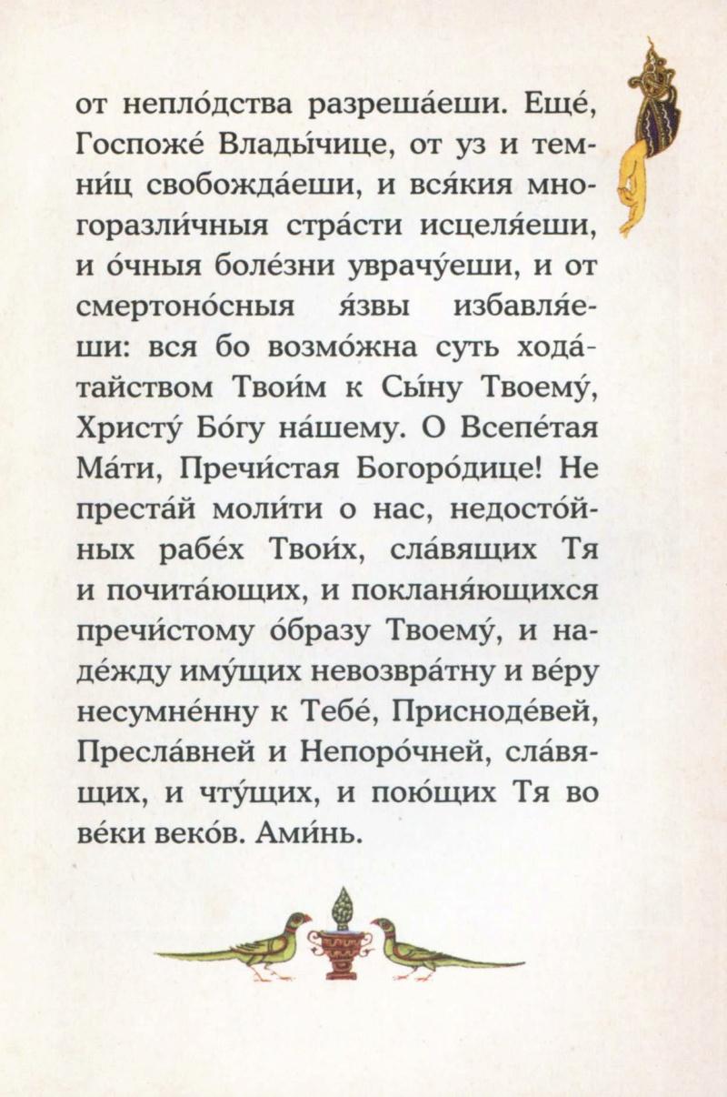 """ИКОНА БМ """"ГРУЗИНСКАЯ"""" Eeec510"""