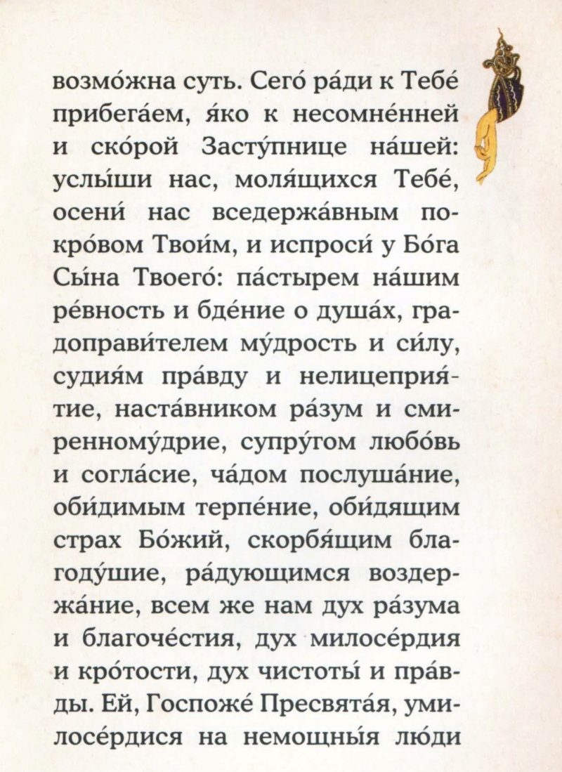 "ИКОНА БМ ""ПОКРОВА"" En510"