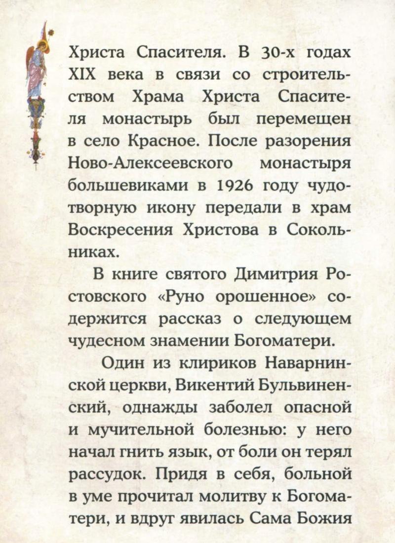 """ИКОНА БМ """"ЦЕЛИТЕЛЬНИЦА"""" Iaua210"""