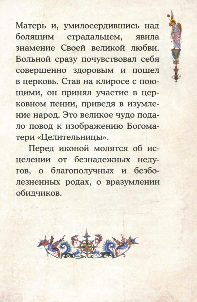 """ИКОНА БМ """"ЦЕЛИТЕЛЬНИЦА"""" Iaua310"""