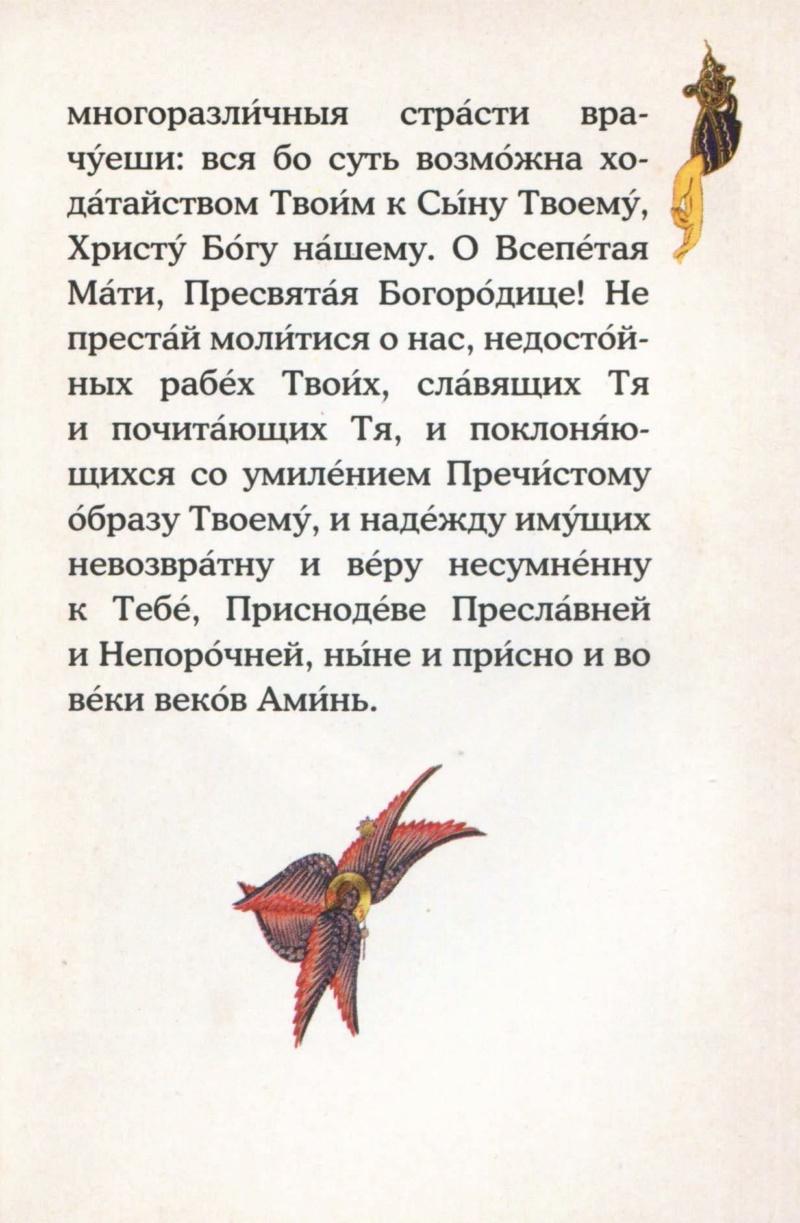 """ИКОНА БМ """"ЦЕЛИТЕЛЬНИЦА"""" Iaua510"""