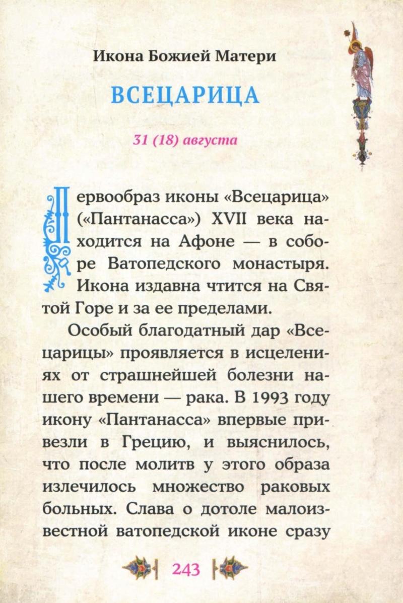 """ИКОНА БМ """"ВСЕЦАРИЦА"""" Naaaa110"""