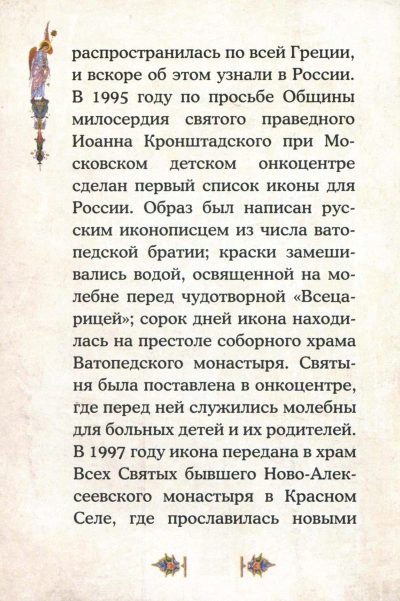 """ИКОНА БМ """"ВСЕЦАРИЦА"""" Naaaa210"""