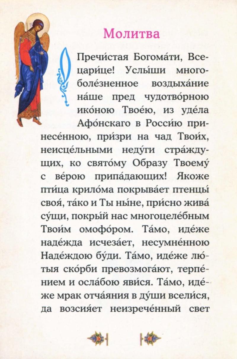 """ИКОНА БМ """"ВСЕЦАРИЦА"""" Naaaa410"""