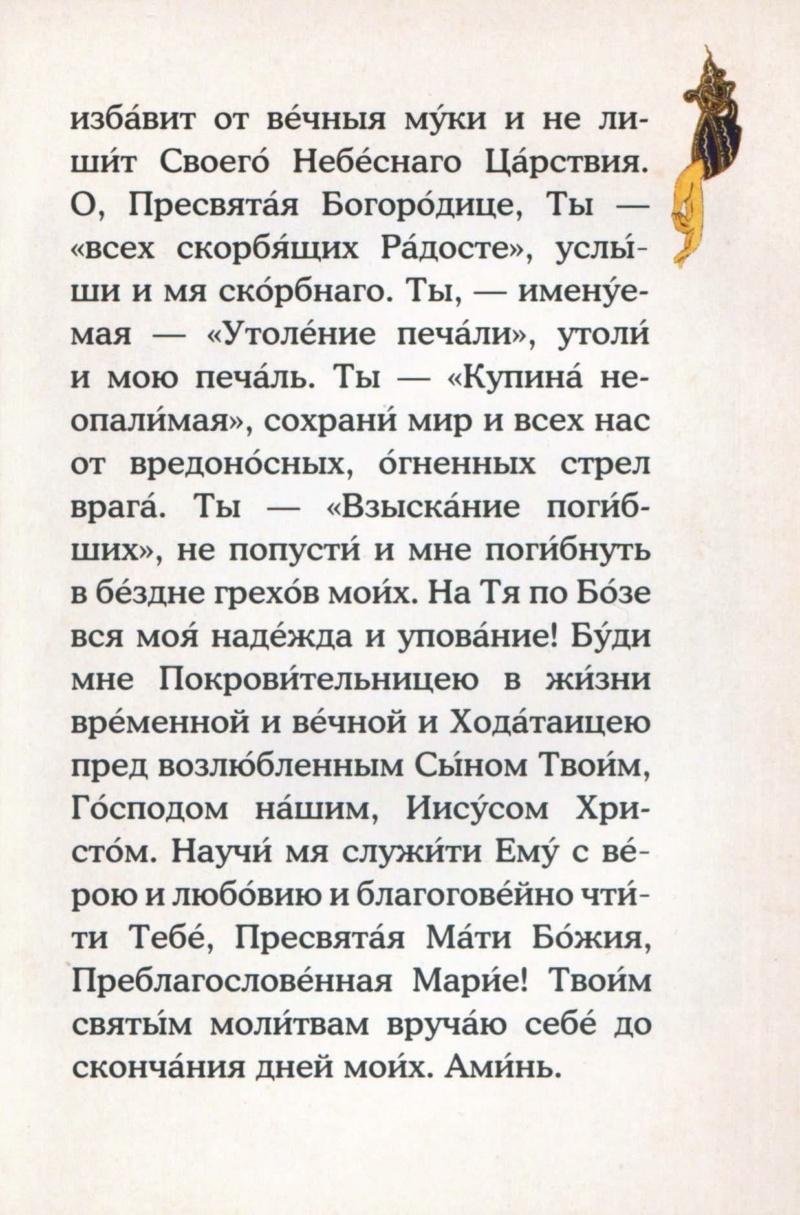 ИКОНА БМ НЕОПАЛИМАЯ КУПИНА U_a510