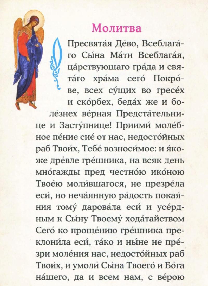 """ИКОНА БМ """"НЕЧАЯННАЯ РАДОСТЬ"""" Zcc_es13"""