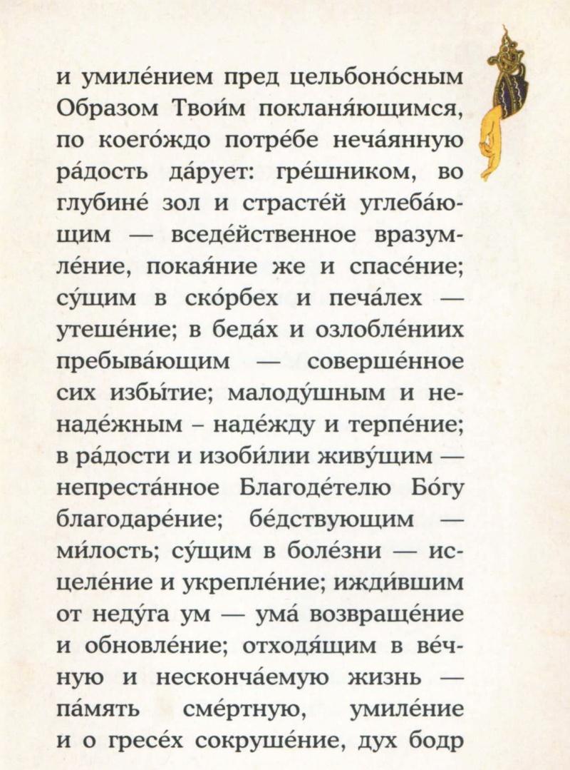 """ИКОНА БМ """"НЕЧАЯННАЯ РАДОСТЬ"""" Zcc_es15"""