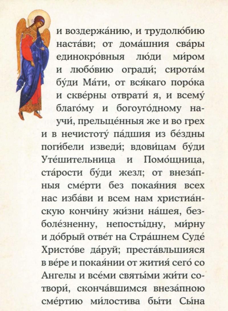 """ИКОНА БМ """"НЕЧАЯННАЯ РАДОСТЬ"""" Zcc_es16"""