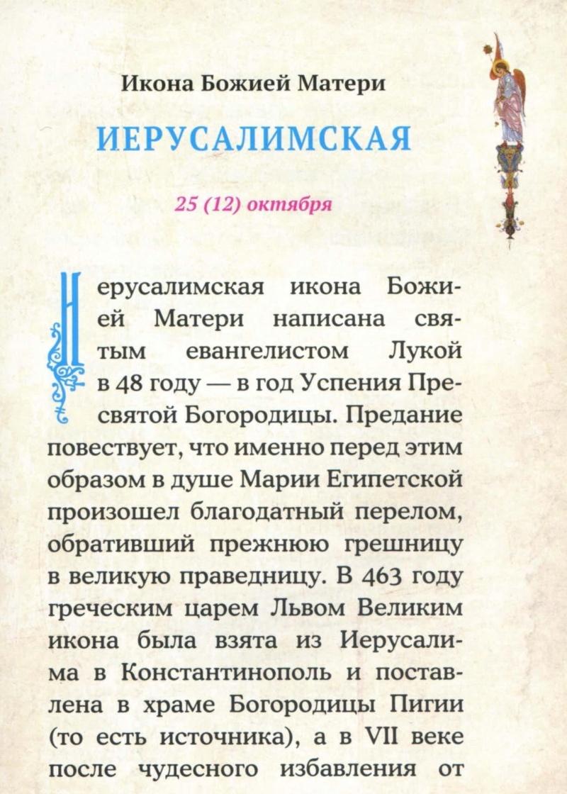 """ИКОНА БМ """"ИЕРУСАЛИМСКАЯ"""" Zeeeec10"""
