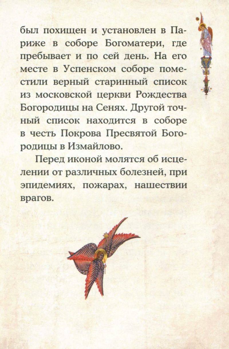 """ИКОНА БМ """"ИЕРУСАЛИМСКАЯ"""" Zeeeec14"""