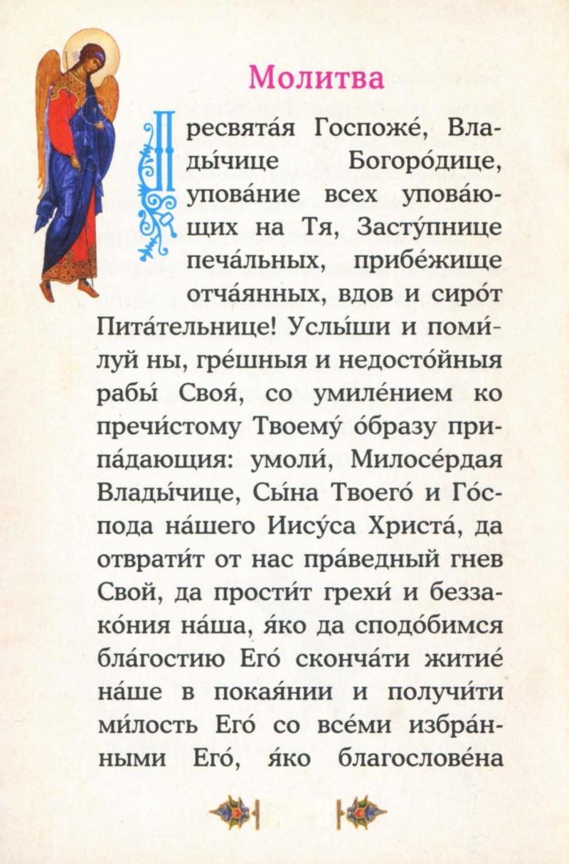 """ИКОНА БМ """"ИЕРУСАЛИМСКАЯ"""" Zeeeec15"""