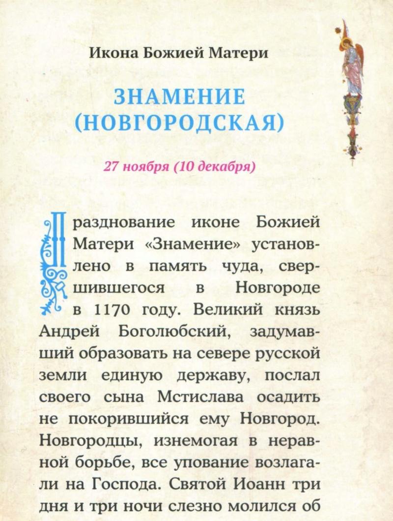 """ИКОНА БМ """"ЗНАМЕНИЕ"""" (Новгородская) Zz110"""