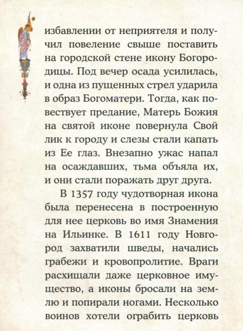 """ИКОНА БМ """"ЗНАМЕНИЕ"""" (Новгородская) Zz210"""