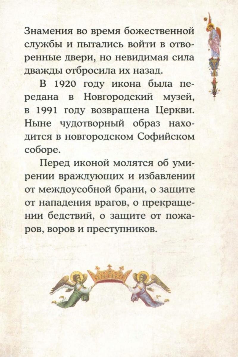 """ИКОНА БМ """"ЗНАМЕНИЕ"""" (Новгородская) Zz310"""