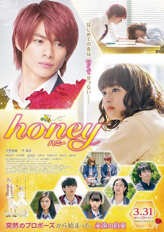 Honey (2018) Honey_10