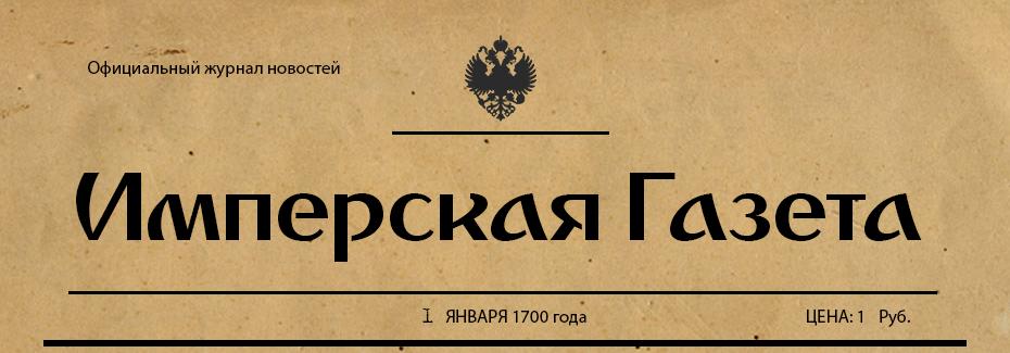 Имперская газета - Gaceta Imperial Aau_sa10