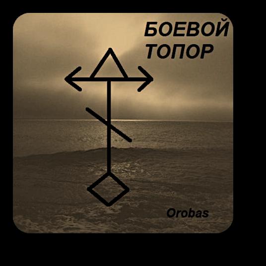 Боевой топор (защита).  _ea10