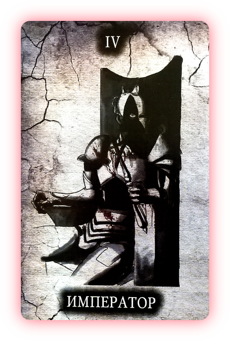 Для врага (магический расклад на Черном Таро). Aaa_112