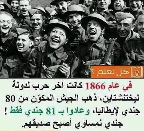 عدد جنود هذه الدولة 80 فقط Fb_img11