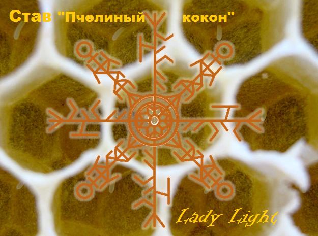 "Став ""Пчелиный кокон"" Автор Lady Light 10"